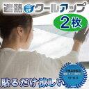 【2枚セット】窓に貼るだけ遮熱シート遮熱クールアップ 【100cmx200cm 1枚あたり 3990円】積水 UVカット 紫外線対策 省エネ お部屋を涼…