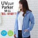 UVカット パーカー ジップアップ uv パーカー レディース 無地 ラッシュガード 長袖 薄手 ジップアップ 紫外線カット …