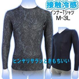 メンズ 接触冷感 インナー 冷感インナー tシャツ メンズ 吸汗 クールインナー ドライ 涼しい 長袖 春 夏 作業着 仕事着 軽量 ワーク ウェアー 抗菌消臭 黒 無地 吸汗速乾 吸水 脇汗 コンプレッション UVカット 大きいサイズ M L LL 3L 送料無料