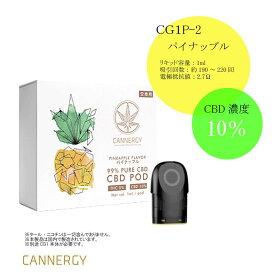 CBD配合 電子タバコ【CG1P-2 交換用カートリッジ 】パイナップル CANNERGY CBD VAPE