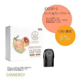 CBD配合 電子タバコ【CG1P-1 交換用カートリッジ 】マンゴー&グレープフルーツ CANNERGY CBD VAPE