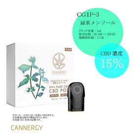 CBD配合 電子タバコ【CG1P-3 交換用カートリッジ】緑茶メンソール CANNERGY CBD VAPE
