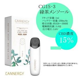 CBD配合 電子タバコ【CG1S-3 緑茶メンソール】CANNERGY CBD VAPE