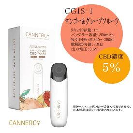 CBD配合 電子タバコ【CG1S-1 マンゴー&グレープフルーツ】CANNERGY CBD VAPE