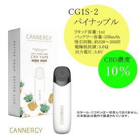 CBD配合 電子タバコ【CG1S-2 パイナップル】CANNERGY CBD VAPE