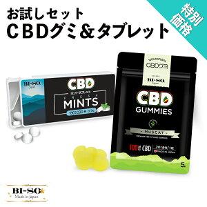 【特別価格】CBDグミ&CBDミントタブレットお試しセット
