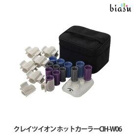 300円OFFクーポン クレイツイオン ホットカーラーCIH-W06 (国内正規品)