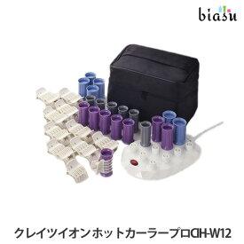 300円OFFクーポン [送料無料]クレイツイオン ホットカーラープロCIH-W12 (国内正規品)
