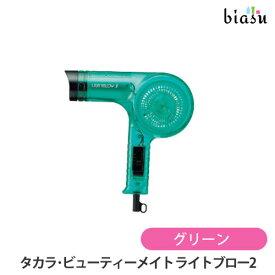 タカラ・ビューティーメイト ライトブロー2-グリーン (国内正規品)