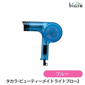 タカラ・ビューティーメイト ライトブロー2-ブルー (国内正規品)