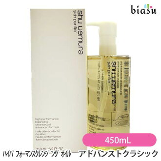 In an entry point 5 times! [there is no box] shu uemura high performance cleansing oil advanced classical music 450mL [cleansing]