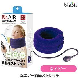 MAX450円+500円OFFクーポン Dr.エアー首筋ストレッチ ネイビー (国内正規品)