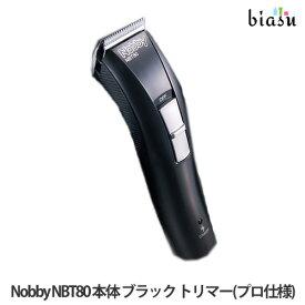 [商品確保済!2営業日以内に出荷可能!!★] Nobby NBT80 本体 ブラック トリマー(プロ仕様) (国内正規品)