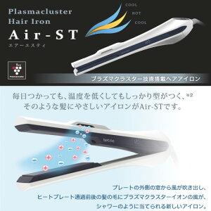 Air-ST(エアーエスティ)ストレートヘアアイロンプラズマクラスター(国内正規品)