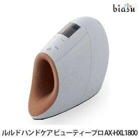 ルルド ハンドケア ビューティー プロ AX-HXL1800 (国内正規品)