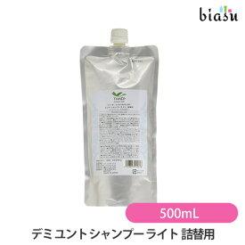 [詰替用] デミ ユント シャンプー ライト 500mL グリーンアップルとローズの香り (国内正規品) (恐縮ですが10/21はご注文は承れますが、その他は棚卸しで対応不可能です)
