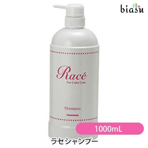タマリス ラセ シャンプー 1,000mL [Race] (国内正規品)