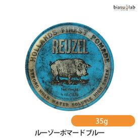 ルーゾーポマード ブルー35g (メール便M対応)(国内正規品)