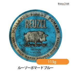 ルーゾーポマード ブルー 113g (メール便L対応)(国内正規品)