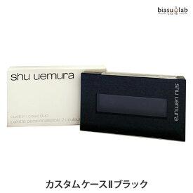 シュウウエムラ カスタム ケース II (デュオ)ブラック (メール便M対応)(国内正規品)