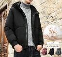ダウンジャケット メンズ ダウン 軽量 アウター 冬 コンパクト フード付き コート メンズ ダウンコート 黒 ブラック 無地 抜水 防風 大きいサイズ