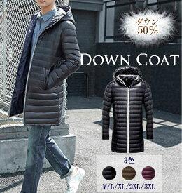 ダウンコート メンズ ロング ダウンジャケット 軽量 ビジネス アウター 冬 ロングコート フード付き ロングジャケット ダウン 黒 ブラック 無地 抜水 防風 大きいサイズ