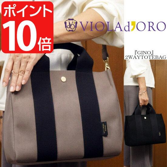 VIOLAd'ORO/ヴィオラドーロ GINO ジーノ 2WAYハンドバッグ(中)v2063【smtb-kd】【RCP】fs04gm