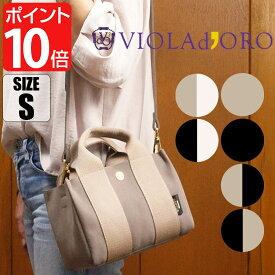 【クーポン対象】 VIOLAd'ORO/ヴィオラドーロ GINO ジーノ 2WAYトートバッグ
