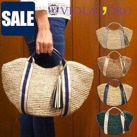 【SALE セール 20%OFF】VIOLAd'ORO/ヴィオラドーロ SANDORO ラフィア かごバッグ STORY掲載