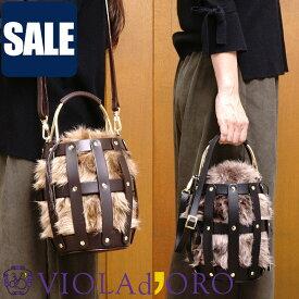 【SALE セール 20%OFF】 ヴィオラドーロ VIOLAd'ORO ELMO エルモ 2WAYファーバッグ