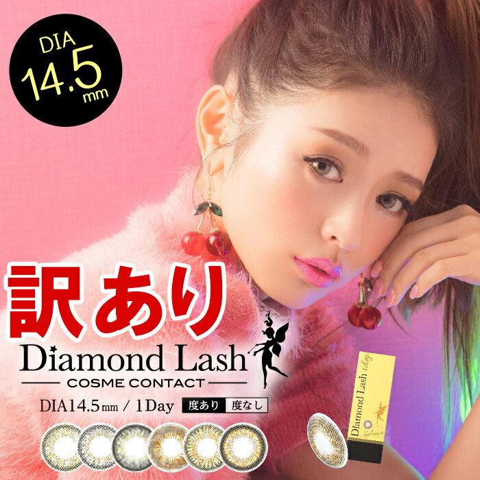 【訳あり】 数量限定 ダイヤモンドラッシュワンデー 1箱10枚入 【PWR:±0.00〜-4.00】 DM便送料無料 Diamond Lash 1day ( カラコン ワンデー 度なし 14.5mm ハーフ 高発色 お試し )