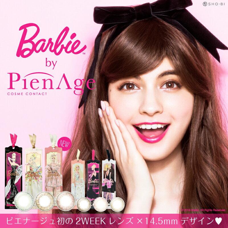 【選べる2箱】バービー by ピエナージュ 2week(1箱6枚入)Barbie by PienAge 2週間使い捨て 14.2mm 【ネコポス送料無料&ポイント20倍】( カラコン 2week)