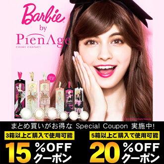 바비 by피에나쥬 2 week(1상자 6장입) Barbie by PienAge 2주일 일회용 14.2 mm (컬러 안녕 2 week도 있어 번없음 나츄라르바비카라콘코라보마기 sho-bi )