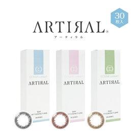 【旧パッケージ】 アーティラル 30枚 -ARTIRAL- 【送料無料】カラコン ワンデー 度あり 30枚 14.0mm ナチュラル 超自然で普段使い用 毎日美人(バレないすっぴんメイクにも 在庫処分品 )