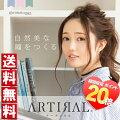 アーティラルARTIRAL30枚入2箱セット