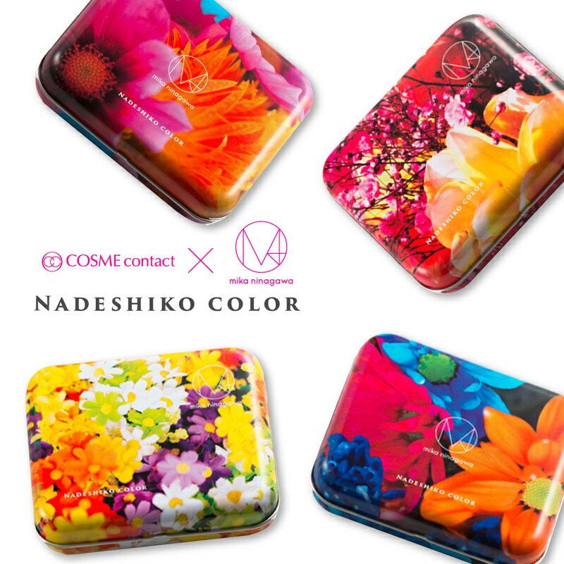 【通常】ナデシコカラー(1缶12枚入×2)選べる2箱 NADESHIKO COLOR カラコン ワンデー 度あり 度なし 14.0mm 大人 繊細 デザイン 1day コスメコンタクト CosmeContact