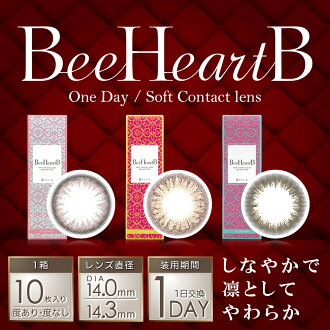 ビーハートビーワンデー chocolate gloss 1 box lens 30 piece 1 day disposable 1 day disposable color contact lenses contact lenses contact