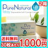Two sets pure natural one D life 60 pieces (*2 containing 30 pieces of one box) PureNatural 1day Life BC: 8.7mm (lens lens 1day type trial clear in contact one D disposable for contact lens one day)
