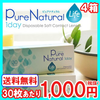 Four sets pure natural one D life 120 pieces (*4 containing 30 pieces of one box) PureNatural 1day Life BC: 8.7mm (lens lens 1day type trial clear in contact one D disposable for contact lens one day)