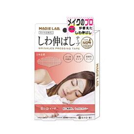 MAGiE LAB. マジラボ お休み中のしわ伸ばしテープ NO.4 フォアヘッドライン MG22148 貼るだけ 寝ながら 医療用テープ使用 小顔 テープ リフトアップ テープ