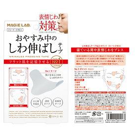 MAGiE LAB. マジラボ お休み中のしわ伸ばしテープ NO1.ラージタイプ [広くしっかりカバー] MG22115 小顔 テープ リフトアップ テープ