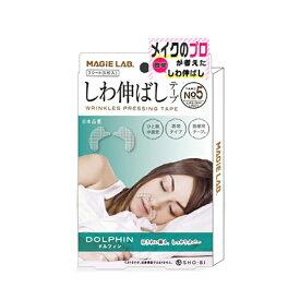 MAGiE LAB. マジラボ お休み中のしわ伸ばしテープ NO.5 ラフライン MG22149 貼るだけ 寝ながら 医療用テープ使用 小顔 テープ リフトアップ テープ