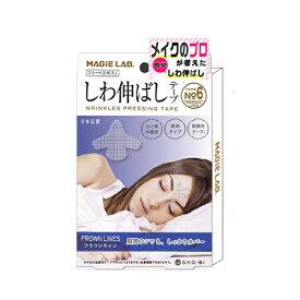 MAGiE LAB. お休み中のしわ伸ばしテープ NO.6 フラウンライン MG22150 貼るだけ 寝ながら 医療用テープ使用 小顔 テープ リフトアップ テープ