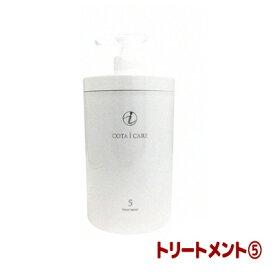 コタ アイケア トリートメント 5 (NEW)(ボトル/800g) COTA COTAiCARE TREATMENT
