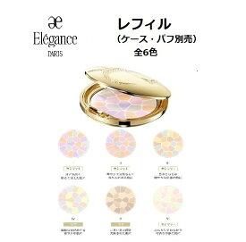 Elegance エレガンス ラ プードル オートニュアンス 8.8g レフィル(詰替用/ケース・パフ別売)全6色