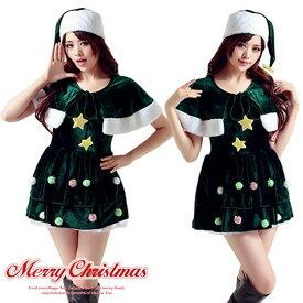 【訳あり】送料無料 サンタコス クリスマスツリー クリスマスコスチューム ツリー クリスマス 衣装 仮装 コス 大きいサイズ クリスマスコスプレ コスチューム 緑 グリーン サンタ サンタコスプレ サンタコス サンタクロース ワンピース ケープ レディース