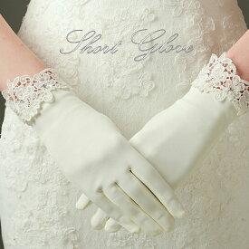 ウエディンググローブ ショート手袋 サテン レディース 指あり 白 刺繍 ブライダル  グローブ/結婚式 フォーマル/グローブ ドレス/レース/ウエディング 小物/ウエディング ドレス/結婚式/二次会/パーティーメール便で、宅配便送料680円