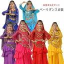 短納期 ベリーダンス ベリーダンス 衣装【送料無料】ダンス衣装 コスプレ 2タイプ・6色 ベリーダンス衣装4点セッ…