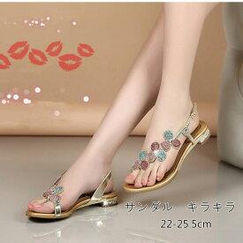 サンダル レディース キラキラ ダイヤモンド 靴 ビジュー フラットシューズ ぺたんこ ローヒール 歩きやすい 痛くない 美脚サンダル おしゃれ 小さいサイズ 大きいサイズ 大人可愛い 結婚式 二次会お呼ばれ 2色
