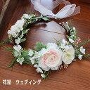 花冠 ヘッドドレス ホワイトデルフィニューム 造花 花かんむり ウェディング 髪飾り 花嫁 ウエディング ブライダル 結…